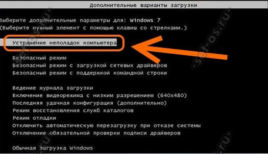 устранение неполадок компьютера с windows 7