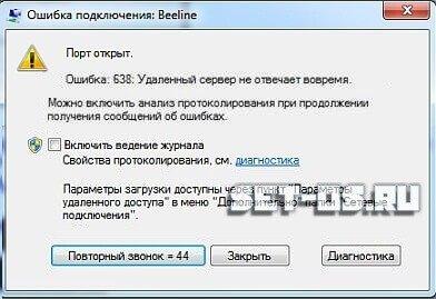 ошибка 68 Удалённый сервер не отвечает вовремя