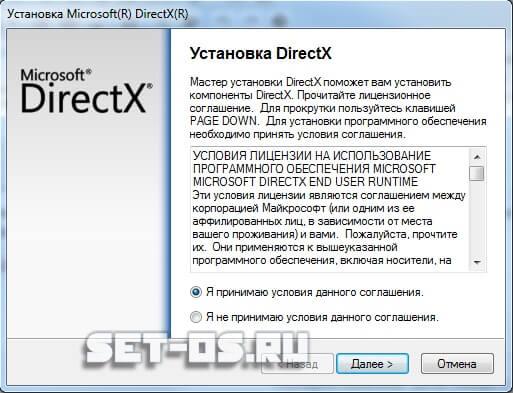 переустановка директ икс