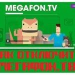 Как отключить пакет Мегафон ТВ на телефоне или компьютере