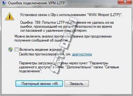 Ошибка 789 Попытка L2TP подключения не удалась из-за ошибки