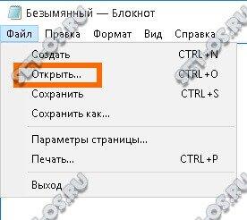 меню файл открыть