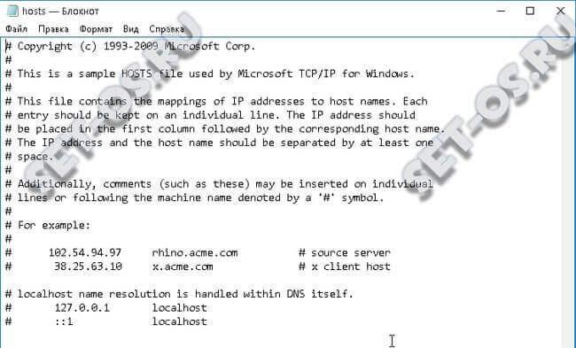 скачать файл hosts для windows 10 бесплатно