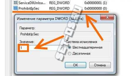 vpn l2tp ProhibitIpSec dword32