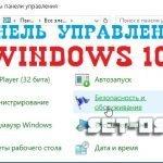 Как открыть Панель управления в Windows 10, где она находится и как её найти