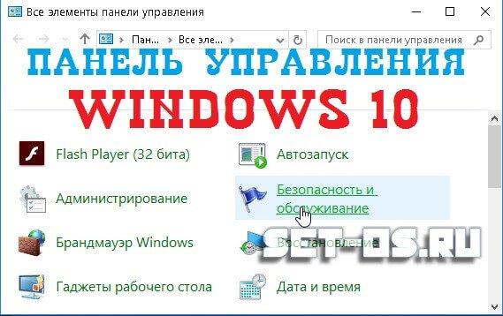 элементы панели управления windows 10