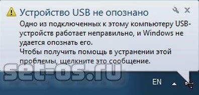 Устройство USB не опознано windows 10