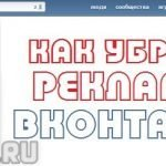 Как убрать рекламу в Вконтакте (ВК) полностью