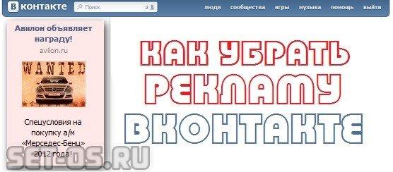 вконтакте удалить рекламу вк