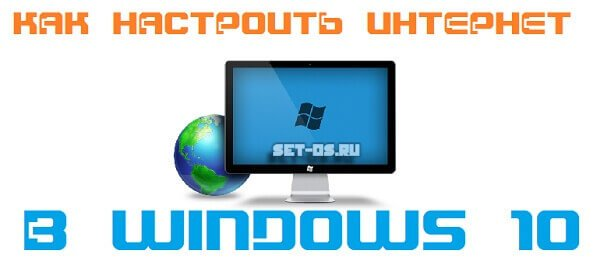 настройка интернет в Windows 10