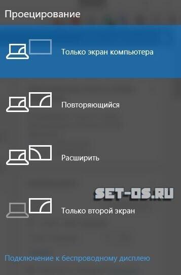 Подключение второго монитора Windows 10