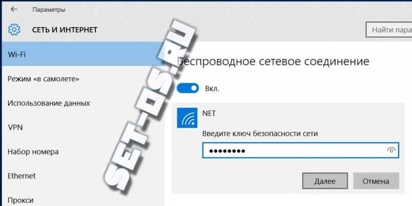 подключение Windows 10 к wifi