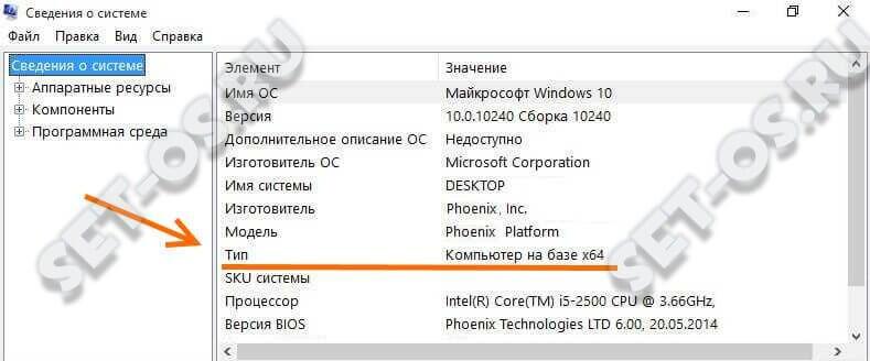 как узнать какая windows 32 или 64 бит