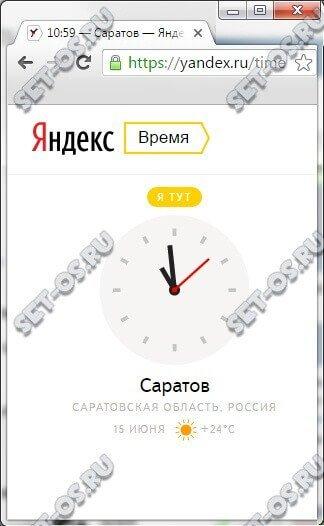 яндекс время