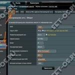 Настройка сети WiFi на роутерах Asus
