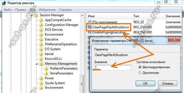 очистка файла подкачки при выключении ПК