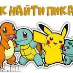 Как найти Пикачу в Pokemon Go — инструкция и советы