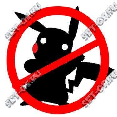 где нельзя играть в pokemon go