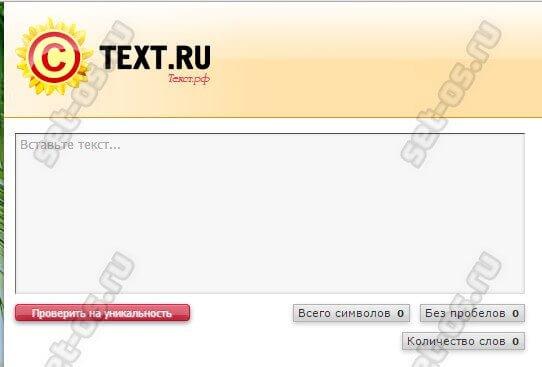 text ru проверка уникальности текста
