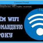 Как раздать WiFi через командую строку CMD в Windows 10