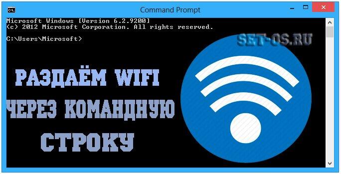 как раздать wifi через cmd