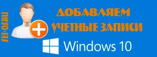 несколько учетных записей windows 10
