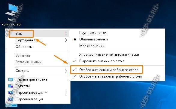 отображать значки рабочего стола windows 10