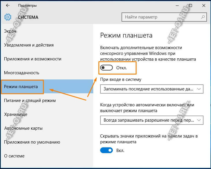 как отключить режим планшета windows 10