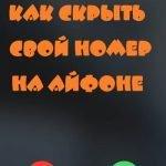 Как скрыть свой номер на Айфоне (iPhone)?!