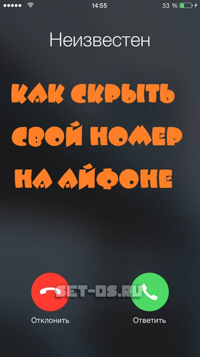 Как скрыть свой номер на iphone