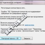 Ошибка 741 и 742 на VPN подключении