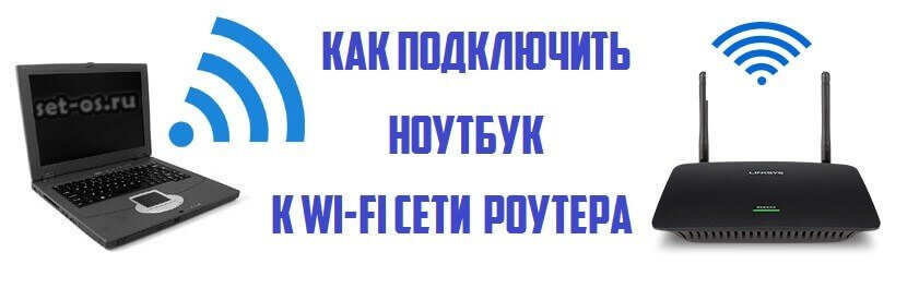 http://set-os.ru/wp-content/uploads/2016/08/internet-notebook-wifi.jpg