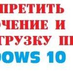Как запретить перезагрузку и выключение компьютера в Windows 10