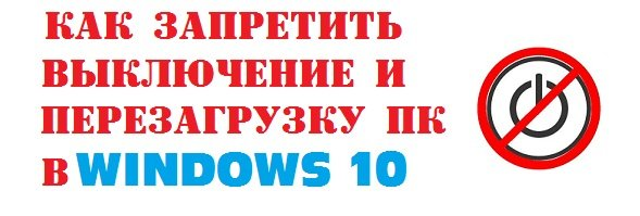 Как запретить выключение компьютера в Windows 10