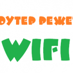 Почему роутер режет скорость WiFi и как с этим бороться
