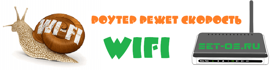 Почему роутер режет скорость wifi интернета