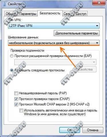 отключить шифрование пароля vpn