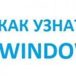 Как узнать лицензионный ключ активации Windows 10