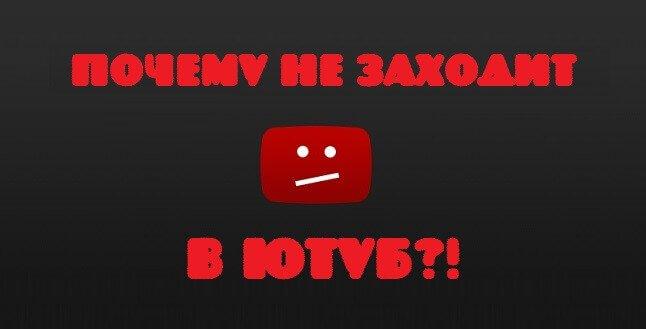 youtube-nedostupen