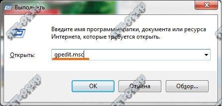 выполнить gpedit msc