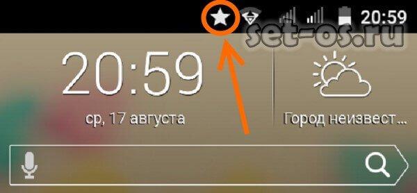 Что означает звёздочка на Андроид