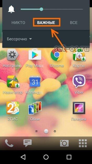 звёздочка в правом углу экрана телефона
