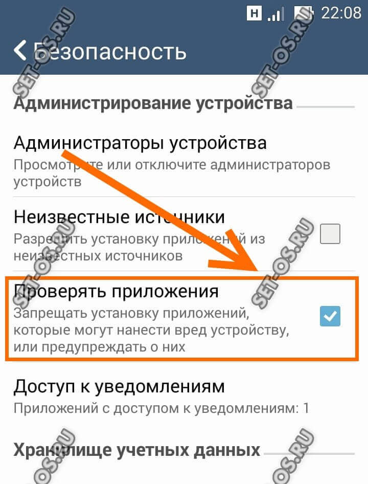 android проверка приложений