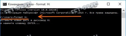 форматирование диска через командную строку