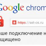 Chrome пишет ваше подключение не защищено! Что делать?