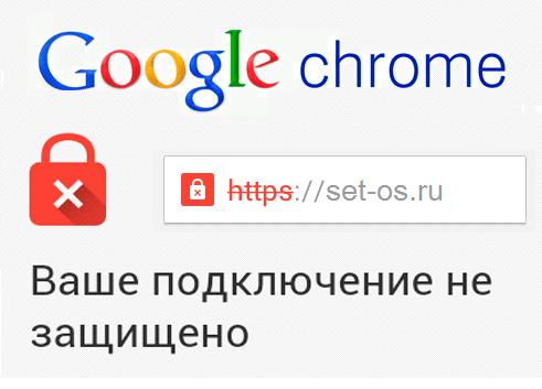 google chrome ваше подключение не защищено