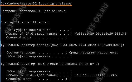 команда ipconfig/release