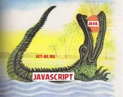 разница между Java и JavaScript