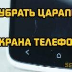Как убрать царапины с экрана телефона и планшета самостоятельно
