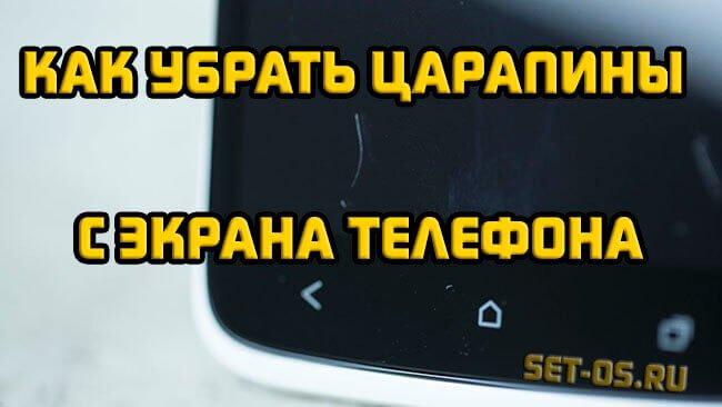 убрать царапины с экрана телефона